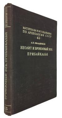 Neolit i bronzovyi vek Pribaikal'ia: istoriko-arkheologicheskoe issledovanie. Chast III. Glazkovskoe vremia