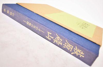 Japan: Ikeda-cho (Nagano-ken) / Yanagisawa Shoen, 1977. Hardcover. VG. spine sunned; top creased. ne...