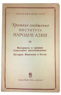 Materialy k khronike sovetskogo vostokovedeniia; Istoriia Mongolii i Kitaia
