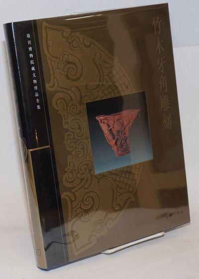 Hong Kong: Shang wu yin shu guan 商务印书馆, 2002. 28, 304 pages, very good hard...
