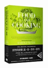 image of On Food and Cooking (Chinese and English Edition)