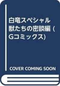 白竜スペシャル 獣たちの密談編 (Gコミックス)