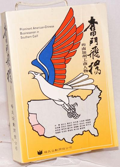 Monterey Park, CA: Yang shi qi hua kai fa gong si, 1982. 561p., wraps, front cover creased. Biograph...
