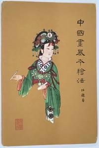 Zhongguo hua ji ben hui fa  中國畫基本繪法 by Ren Xun  任遜 - 1961 - from Bolerium Books Inc., ABAA/ILAB (SKU: 231927)