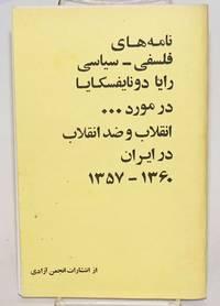 image of Namahʹha-yi falsafi-siyasi Raya Dunayevskaya dar mawridi... inqilab va zidd-i inqilab dar Iran 1357-1360