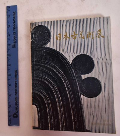 Tokyo: Tokyo National Museum, 1964. Softcover. VG- (overall wear to wraps and text block, light age ...