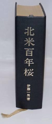 image of Hokubei hyakunen-zakura