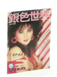 Cinemart - The Most Authoritative Chinese Movie Magazine, July 1983, No. 163