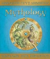 Mythology The Gods, Heroes, and Monsters of Ancient Greece (Ologies)