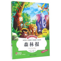 Forest (coloured drawing or pattern of phonetic notation barrier-free reading) classic reading accompany children to grow up(Chinese Edition) by [ SU ] WEI BI AN JI  ZHU - Paperback - 2016-05-01 - from cninternationalseller and Biblio.com