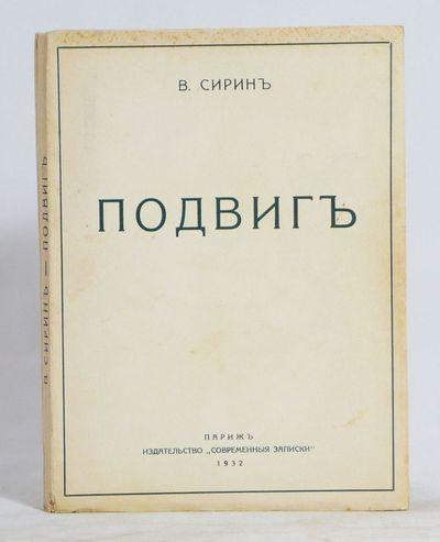 , 1932, 1932. First edition, in Russian. Juliar, Nabokov, A Descriptive Bibliography, A13.1. Wrapper...