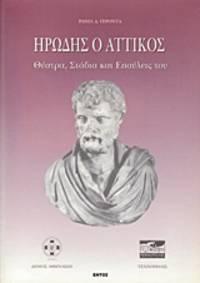 image of Herodes Atticus: Theatra, stadia kai epauleis tou