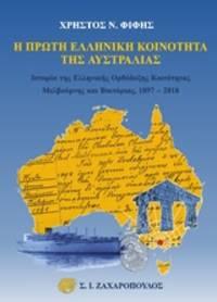 image of He prote hellenike koinoteta tes Australias - Historia tes Hellenikes Orthodoxes Koinotetas Melbournes kai Victorias 1897-2018