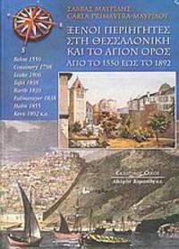 Xenoi periegetes ste Thessalonike kai to Hagion Oros apo to 1550 heos to 1892: Belon 1550,...