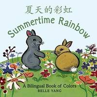 image of Summertime Rainbow: A Mandarin Chinese-English bilingual book of colors