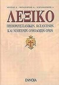 Lexico protochristianikon, byzantinon kai neoteron orthodoxon horon