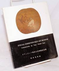 image of Special Exhibition: Nezu Art Museum Commemorating the Tokyo Olympic Game