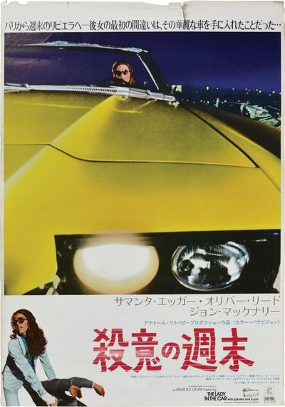 Culver City, CA: Columbia Pictures, 1970. Japanese B2 poster for the obscure 1970 puzzle thriller, d...