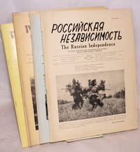 image of Rossiiskaia nezavisimost / The Russian independence. [four issues]
