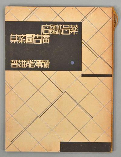 1930. Fujisawa Tatsuo, designer. YAKUHIN KESHÔHIN KOMAMONOTEN KÔKOKU ZUANSHÛ. Seibundo, Tokyo, Sh...