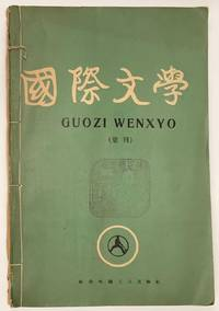"""Guoji wenxue [""""Guozi wenxyo""""]"""