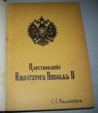 image of The Reign of the Emperor Nicholas II volumes I & II: Original Russian Edition (Tsarstvovaniye Imperatora Nikolaya II)