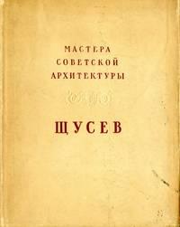 A. V. Shchusev