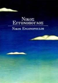 image of  Nikos Engonopoulos