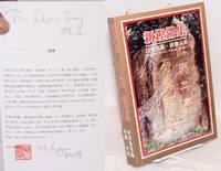 Xin keng qiang ji: yi shi wei jian, tiao zhan wei lai / Remember the past, challenge the future  新鏗鏘集:以史為鑑,挑戰未來
