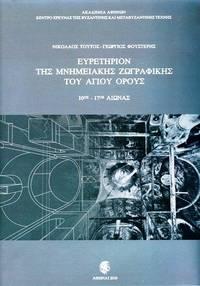 EURETERION TES MNEMEIAKHS ZOGRAPHIKES TOU HAGIOU OROUS: 10os - 17os aeones [Corpus of Monumental Painting at Mount Athos: 10th - 17th Centuries]
