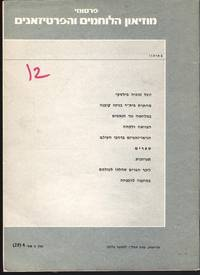 Publications of the Museum of the Combatants and Partisans. No. 29, 1976