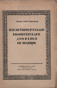 Iz istorii russkago volonterskago dvizheniia vo frantsii [From the history of the Russian volunteer movement in France]