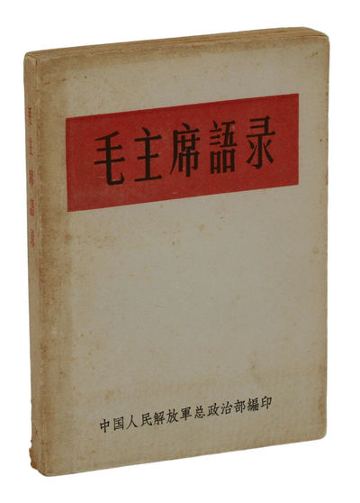 China: , 1964. First Edition. Very Good. 250 pp. First edition. Printed wraps; text in Chinese, with...