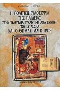 He politike philosophia tes paideias sten teleutaia byzantine anagennese tou ID´ aeona kai o Thomas Magistros