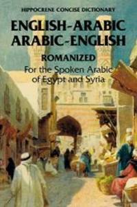 Arabic-English/English-Arabic Concise Romanized Dictionary: Egyptian and Syrian (Hippocrene...