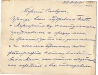 image of Autograph letter signed, in Russian with translation, (Julia, 1866-1969, Ballerina, sister of the ballerina Matilda Kschessinska, 1872-1971, and wife of Alexander, Baron)