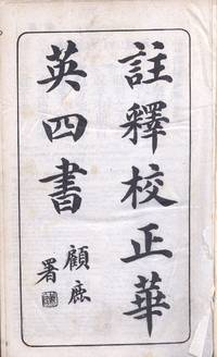 註釋校正華英四書;顧鹿著 [zhu shi jiao zheng hua ying si shu; gu lu shu][Annotated Corrected Chinese-English Four Books; Gu Lu, Arranger] (The Four Books, Chinese Classics in English)[Great Learning; Moderation; Analects (of Confucius); Mencius] by  (1828-1897)] Confucius ; Mencius  (1815-1897) [顧鹿 Gu Lu][王韜 Wang Tao? - First Edition - 1861 - from Joseph Valles - Books (SKU: 5032)