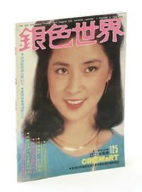Cinemart - The Most Authoritative Chinese Movie Magazine, May 1980, No. 125