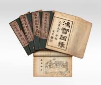 Hong xue yin yuan tu ji [An Illustrated Record of Goose Tracks in the Snow]
