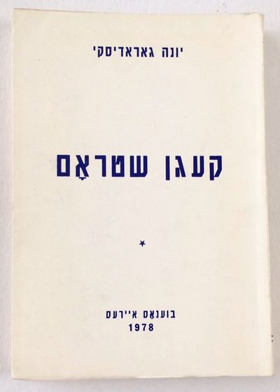 Buenos Aires: n.pub, 1978. 270p., very good paperback, text in Yiddish.