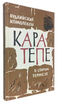 Buddiiskie kompleksy Kara-tepe v Starom Termeze: osnovnye itogi rabot, 1978-1989 gg