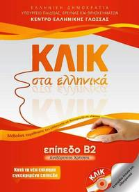 image of Klik sta Ellinika B2 - Book and 2 CDs - Click on Greek B2 2016