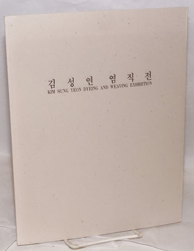 Seoul: Pat`anggol Yesulgwan, 1994. , wraps, 8.5x10.5 inches, very good; text mostly in Korean with c...