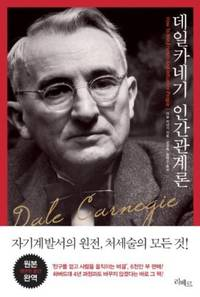 image of How to Win Friends_Influence People (Korean Edition)