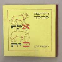ALEF-BET. ( HEBREW ALPHABET) 22  COLOURED PLATES OF THE HEBREW ALPHABET., AND POCKET WITH AN ADDITIONAL SET OF THE SAME PICTURES UNCOLOURED  AND 1 PRINTED PAGE OF INTRODUCTION  IN ENGLISH AND GERMAN.