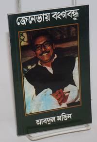 image of Jenebhaya Bamgabandhu
