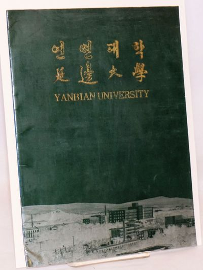 Yanji City, Jilin Province, China: the University, 1989. , lightly scuffed wraps, color pictorial wi...
