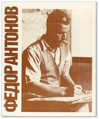 [Text in Russian] Fedor Antonov