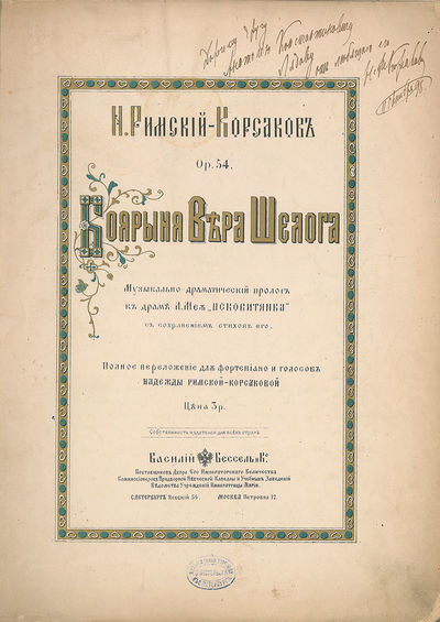 St. Petersburg: Vasily Kessel & Co., 1898. Used; Like New/Used; Like New. Signed vocal score to the ...