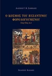 Ho cosmos tou Byzantinou phorologoumenou
